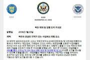 """""""개성공단 재개 중대실수 될것"""" 지한파 美의원도 한국에 경고"""