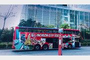 """""""센트럴파크·인천대교 야경 즐길까"""" 인천 2층버스 야경투어"""