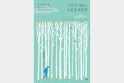 [책의 향기]선인들의 지혜 얻는 길, 나무와 자연 속에 있다