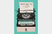 [책의 향기]폭염 식혀줄 영국표 정통 추리소설