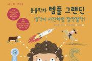 [어린이 책]자폐증 진단받은 아이, 세계적 동물학자가 되다