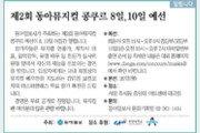 [알립니다]제2회 동아뮤지컬 콩쿠르 8일, 10일 예선