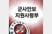 [횡설수설/이철희]기무사 해편