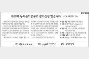 [알립니다]제58회 동아음악콩쿠르 참가신청 받습니다