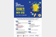 한국핀테크지원센터, 유망 청년인재 창업도전에 최대 1억원 지원
