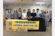 문암장학문화재단, 취약계층 청소년에게 교육 기자재 지원