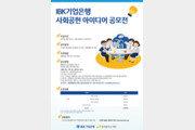 IBK, 사회공헌 아이디어 공모전