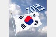 [횡설수설/고미석]돌아본 대한민국 70년
