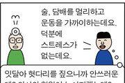 [만화 그리는 의사들]〈70〉까닭 없는 고혈압