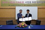스마트팜센터, 태양광 기업 신성이엔지와 업무협약 체결