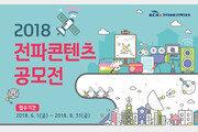 한국방송통신전파진흥원, '2018 전파콘텐츠 공모전' 개최
