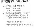 [시사중국어학원]발마사지하다
