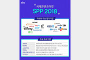 2018 SPP 개최… 애니메이션·웹툰 해외진출 교두보 역할 기대
