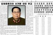"""'김정일 시대 北군부실세' 김영춘 사망 """"급성심근경색"""""""