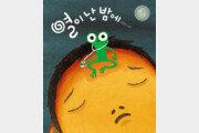 [어린이 책]감기로 열 펄펄 나는데 개구리가 이마로 폴짝?