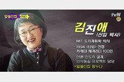 """'알쓸신잡3' 합류 김진애, 실검 상위권 차지…""""유쾌하게 잘 놀아볼 것"""""""