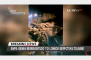 인도네시아 롬복서 규모 6.3 강진…피해 여부 파악안돼
