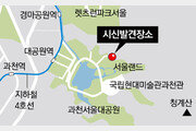 서울대공원 인근 수풀서 50대男 토막시신