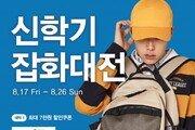 이랜드월드 '스파오 신학기 대전'