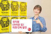 BC카드, 뮤지컬 '라이온 킹' 티켓할인 이벤트