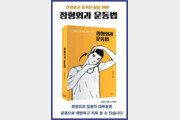 [헬스캡슐]머리부터 발끝까지 척추-관절 한번에 잡는다 '정형외과 운동법' 출간 外