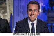 """포퓰리즘 남발 伊극우-극좌 연정… """"타이타닉처럼 침몰할수도"""""""