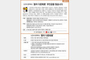 [알립니다]LG와 함께하는 '동아 다문화賞' 주인공을 찾습니다