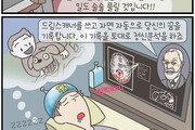 [만화 그리는 의사들]〈71〉드림 스캐너