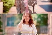 박보영 또 'OST 흥행 마법'