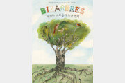 [어린이 책]유령나무·소시지나무… 이런 나무 본적 있나요?