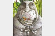 [어린이 책]초파리부터 코끼리까지… 동물들 집에 놀러가볼까