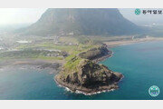 [드론으로 본 제주 비경]세계가 인정한 '대한민국 보물섬'<1> 산방산과 용머리