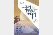 亞 유일 무형유산 영화제, 9월6일 전주서 개막