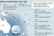 남태평양에서 불붙은 中-서방 외교전쟁