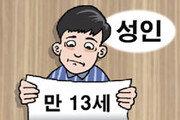 [횡설수설/송평인]13세와 14세