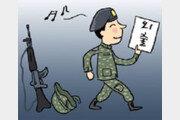 [횡설수설/윤상호]군대와 자유