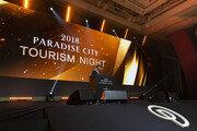 파라다이스세가사미, '2018 문화관광인의 밤' 개최