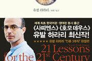 [책의 향기]'우리가 마주할 미래는…' 유발 하라리 '인류 3부작'