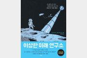 [책의 향기]우주 엘리베이터·로봇 가구… 일상을 바꿀 과학