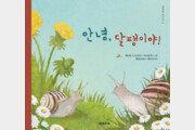 [어린이 책]달팽이 지나간 자리 반짝반짝 빛이 나요