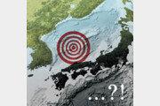 [횡설수설/고미석]홋카이도 지진
