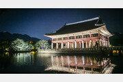 경회루 '국악 독주' 들을까, 성북동 박물관 순례할까