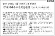 [알립니다]100세 시대를 위한 건강관리… 13일 오후 2시 서울아산병원