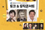 진미령·이동준, '2018 에코 토크&뮤직 콘서트' 출연