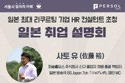 일본인 인사담당자가 말한다, 퍼솔 코리아 일본 취업 무료설명회