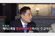 """강용석 """"이낙연 총리, 페이스북 황당하게 이용 …배현진은 왜 바꾼건가?"""""""