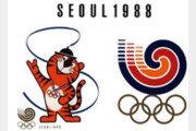 서울올림픽을 30년 만에 다시 만난다