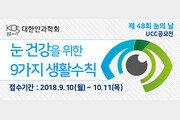대한안과학회, '눈의 날' UCC공모전 개최한다