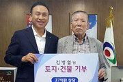 """천안시에 37억 기부 김병열 씨 """"많은 사람이 동참했으면…"""""""