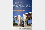 서울올림픽 비화 '… 꺼지지 않는 불꽃' 출간